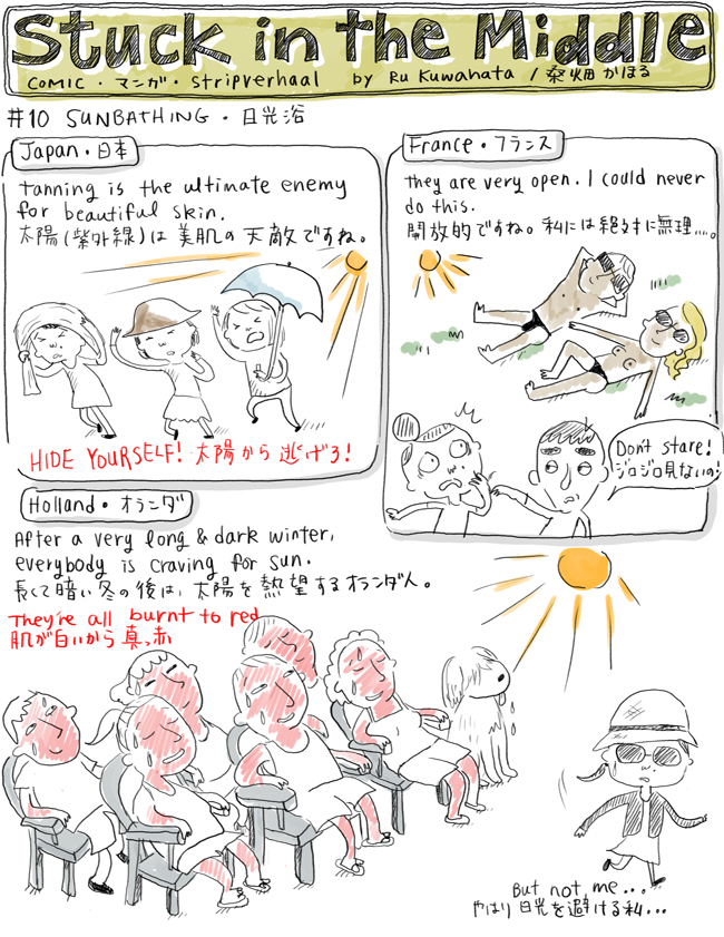 comic_episode10_sunbathing