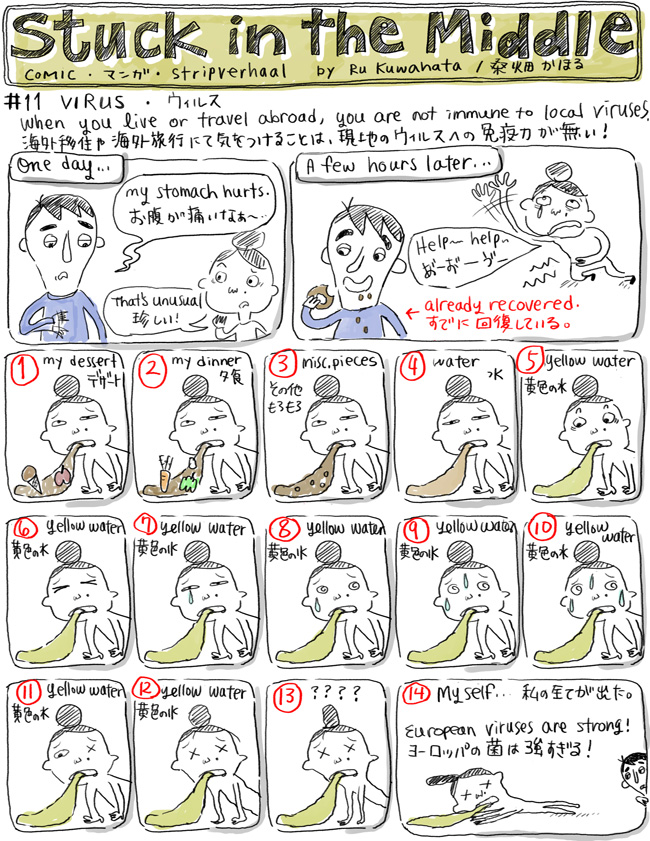 comic_episode11_virus