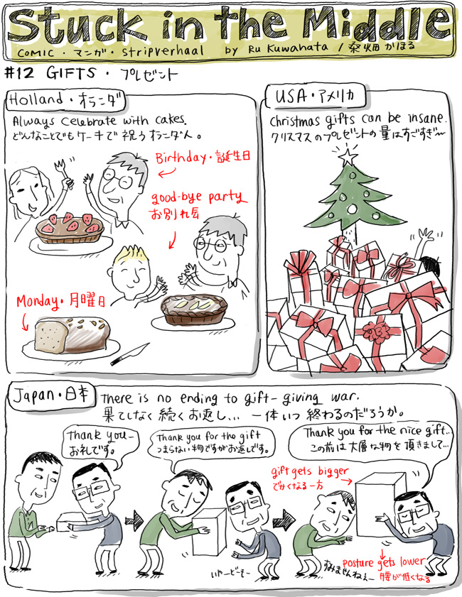 comic_episode12_gift