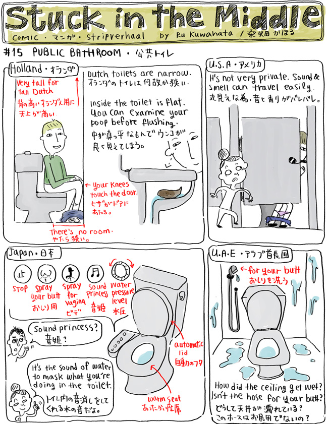 comic_episode15_publictoilet