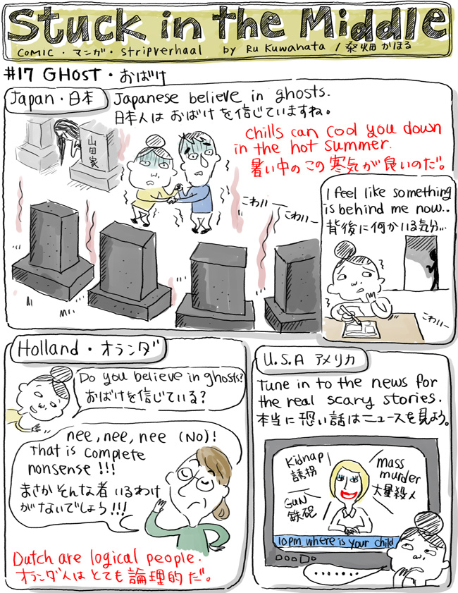 comic_episode17_ghost