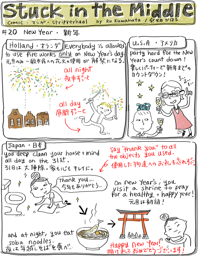 comic_episode20_newyear