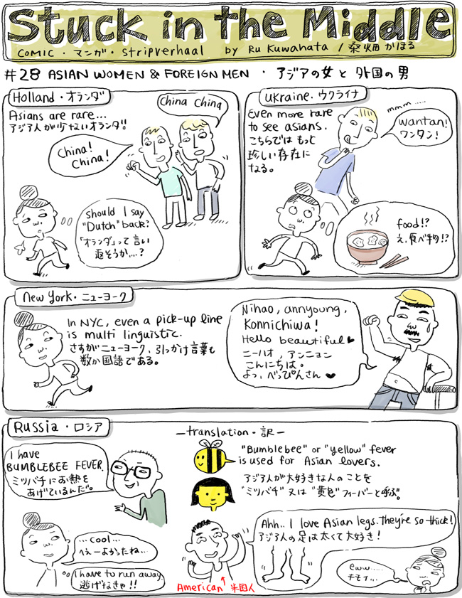comic_episode28_asianwomen