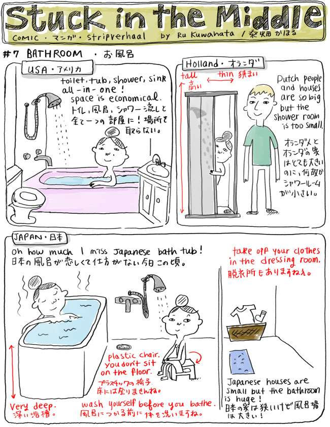 comic_episode7_bath